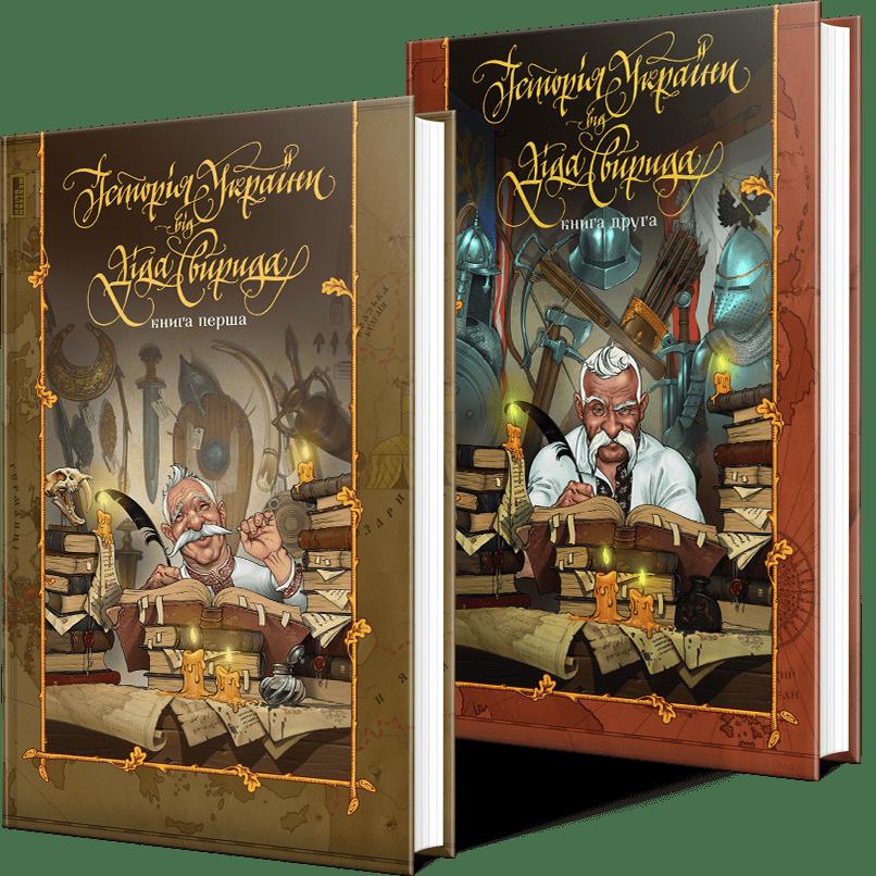 Купить Історія України від Діда Свирида (суперкомплект з 2 книг), Дід Свирид, 978-617-7039-21-0, 978-9-669-76672-4, 978-966-97667-1-7