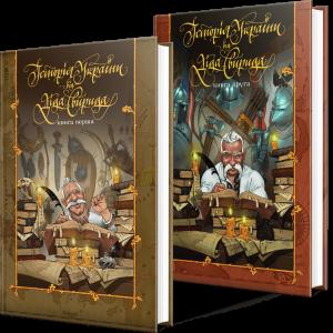 Книга Історія України від Діда Свирида (суперкомплект з 2 книг)