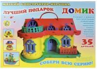 Мягкий конструктор 'Домик'