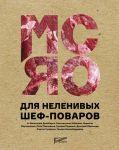 Книга Мясо для неленивых шеф-поваров