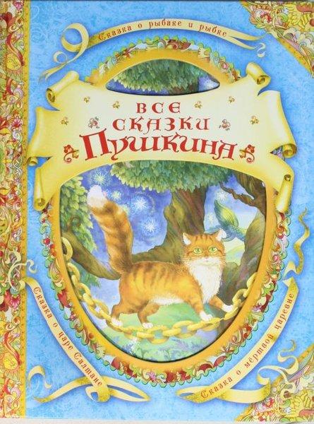 Все сказки Пушкина, Александр Пушкин, 978-5-353-05561-7  - купить со скидкой