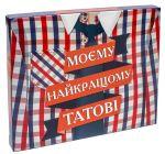 Подарок Шоколадний набір Shokopack з 12 плиток 'Моєму найкращому татові'