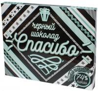 Подарок Шоколадный набор Shokopack из 20 плиток 'Спасибо'