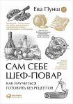 Книга Сам себя шеф-повар. Как научиться готовить без рецептов