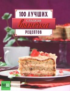Книга Сладкая выпечка. 100 лучших рецептов