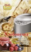 Книга Хлебопечка. Хлеб, выпечка, варенье - бабушкины рецепты