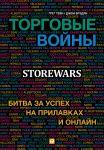 Книга Торговые войны. Битва за успех на прилавках и онлайн