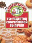 Книга 250 рецептов современной выпечки