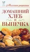 Книга Домашний хлеб и выпечка