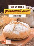 Книга Домашний хлеб со всего света