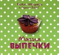 Книга Магия выпечки