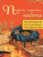 Книга Пироги, пирожки, выпечка