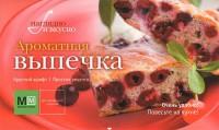 Книга Ароматная выпечка