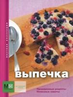 Книга Выпечка