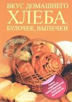 Книга Вкус домашнего хлеба, булочек, выпечки