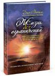 Книга Жизнь без ограничений. Секретная гавайская система для приобретения здоровья, богатства, любви и счастья
