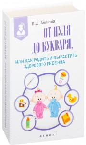 Книга От нуля до букваря, или Как родить и вырастить здорового ребенка