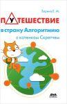 Книга Путешествие в страну Алгоритмию с котенком Скретчем