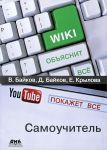 Книга Википедия объяснит всё, You Tube покажет всё