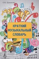 Книга Краткий музыкальный словарь