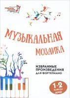 Книга Музыкальная мозаика. Избранные произведения для фортепиано. 1 - 2 классы ДМШ