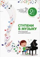 Книга Ступени в музыку. Хрестоматия для фортепиано. Ступень вторая. 2 класс