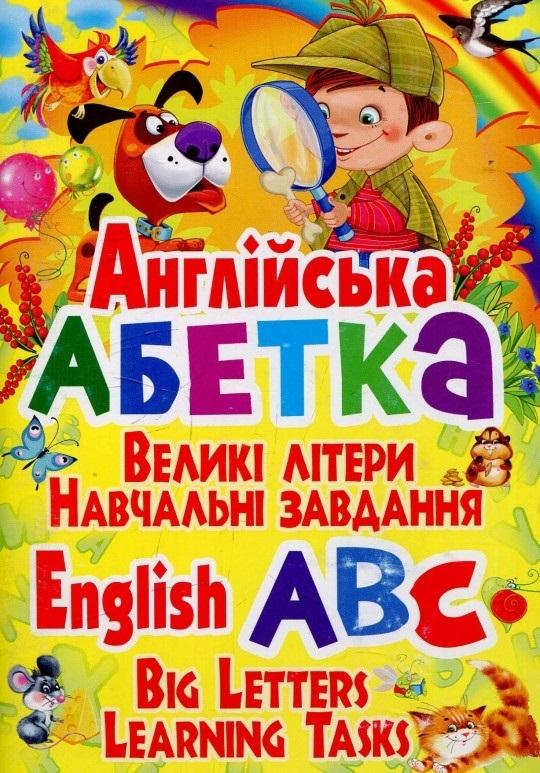 Купить Англійська абетка. Великі літери. Навчальні завдання, Олег Зав'язкин, 978-617-7268-47-4