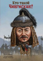 Книга Кто такой Чингисхан?