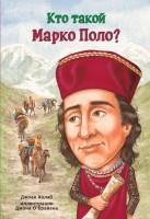 Книга Кто такой Марко Поло?