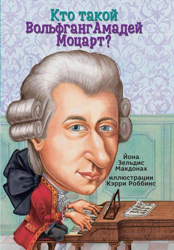 Кто такой Вольфганг Амадей Моцарт?, Йона Зелдис Макдона, 978-5-00074-123-8  - купить со скидкой