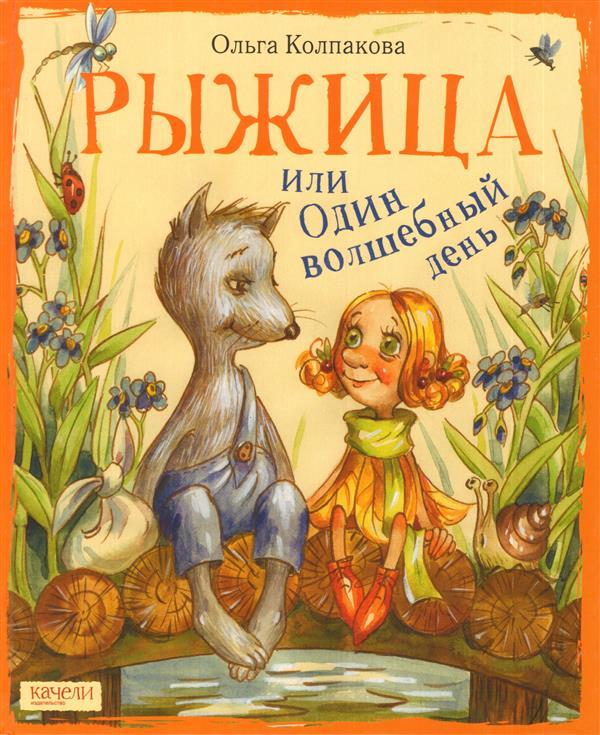 Купить Рыжица, или один волшебный день, Ольга Колпакова, 978-5990-830363, 978-5-9908303-6-3