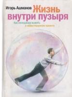 Книга Жизнь внутри пузыря. Как менеджеру выжить в инвестируемом проекте