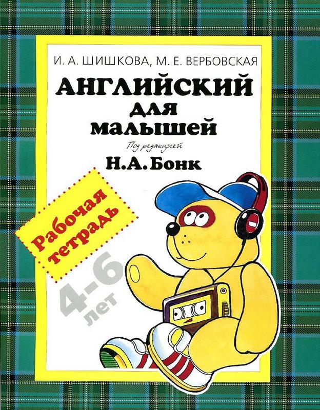 Купить Английский для малышей 4-6 лет. Рабочая тетрадь, Маргарита Вербовская, 978-5-353-01511-6