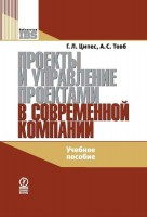 Книга Проекты и управление проектами в современной компании