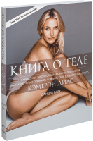 Книга Книга о теле