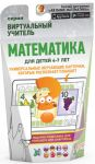 Развивающий набор Danik 'Живые карточки с виртуальным учителем.Математика' (DK-08)