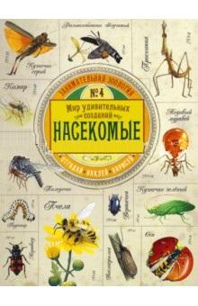 Купить Занимательная зоология. Насекомые, Вики Эган, 978-5-9287-2719-2