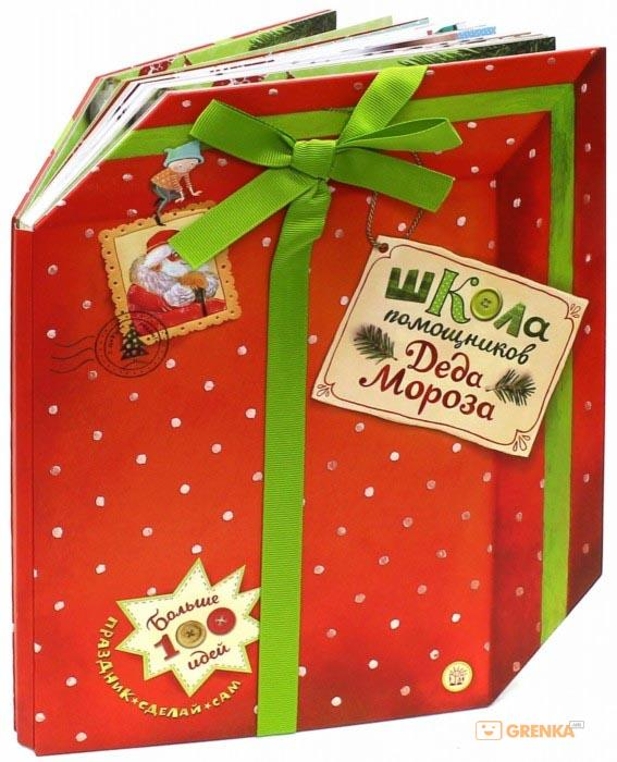 Купить Школа помощников Деда Мороза, Екатерина Бунтман, 978-5-9287-2824-3
