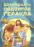 Купить Двенадцать подвигов Геракла, Леонид Яхнин, 978-5-9951-3204-2