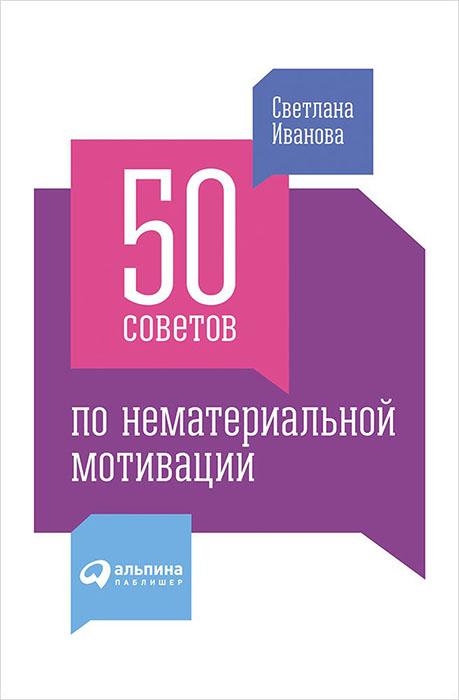 Купить 50 советов по нематериальной мотивации, Светлана Иванова, 978-5-9614-5275-4, 978-5-9614-6248-7, 978-5-9614-6719-2