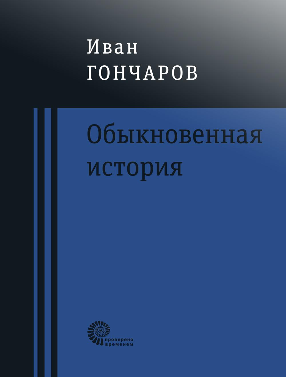 Купить Обыкновенная история, Иван Гончаров, 978-5-00112-076-6