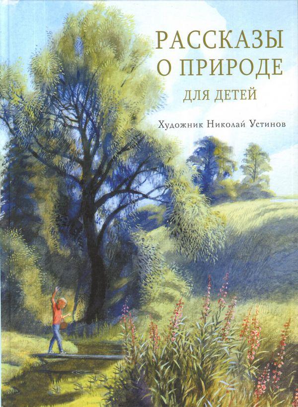 Купить Рассказы о природе для детей, Иван Соколов-Микитов, 978-5-9951-3177-9