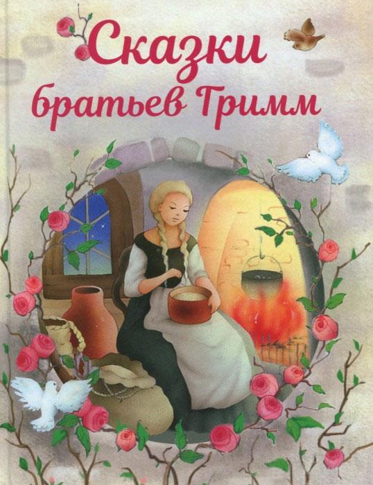 Купить Сказки братьев Гримм, Гримм Якоб и Вильгельм, 978-5-9951-3209-7