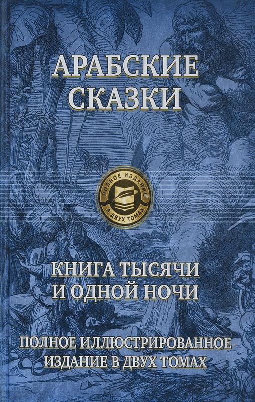 Купить Арабские сказки. Книга тысячи и одной ночи. В 2 томах. Том 1, Е. Басова, 978-5-9922-2451-1