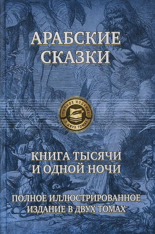 Купить Арабские сказки. Книга тысячи и одной ночи. В 2 томах. Том 2, Е. Басова, 978-5-9922-2451-1
