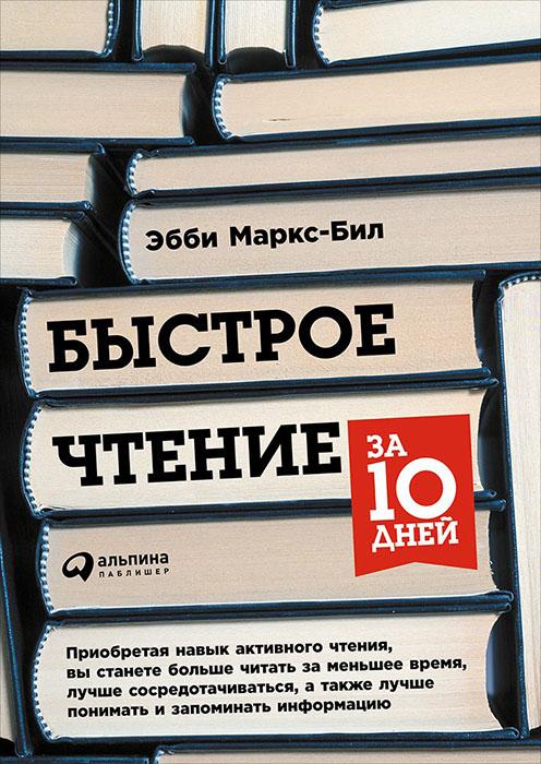 Купить Быстрое чтение за 10 дней, Эбби Маркс-Бил, 978-5-9614-5541-0, 978-5-9614-6230-2, 978-5-9614-6715-4
