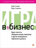 Книга Игра в бизнес. Идеи-спагетти, сборщики мусора, виагратор и другие ингредиенты творческого допинга