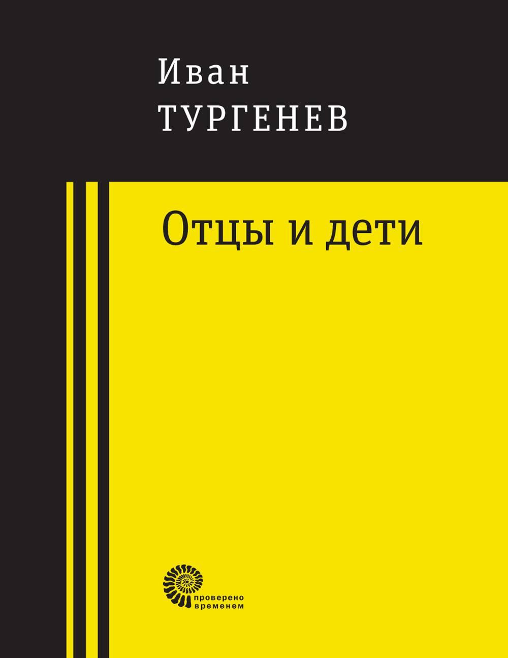 Купить Отцы и дети, Иван Тургенев, 978-5-9691-1582-8