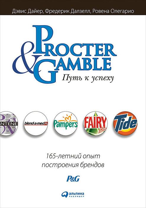 Купить Procter & Gamble. Путь к успеху. 165-летний опыт построения брендов, Ровена Олегарио, 978-5-9614-5785-8, 978-5-9614-6270-8, 978-5-9614-6897-7