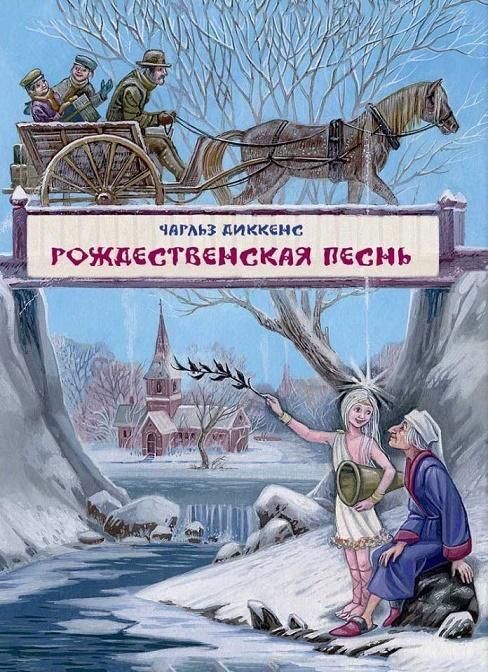 Купить Рождественская песнь, Чарльз Диккенс, 978-5-9268-2603-3